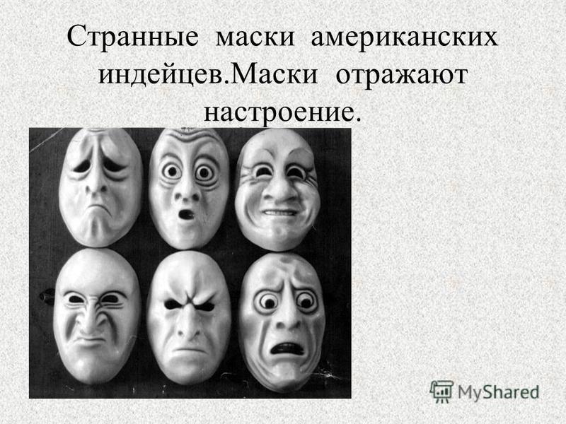 Странные маски американских индейцев.Маски отражают настроение.