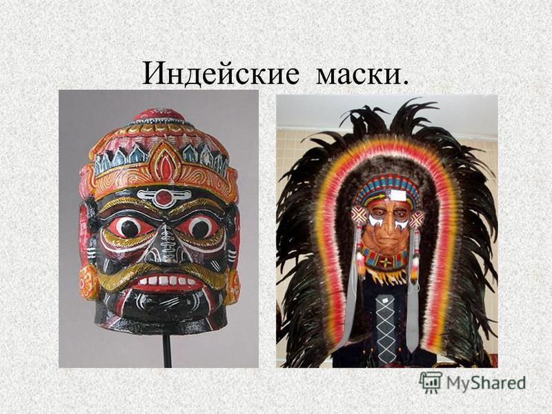 Индейские маски.