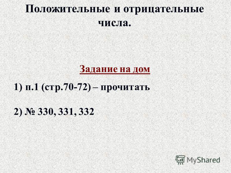 Положительные и отрицательные числа. Задание на дом 1)п.1 (стр.70-72) – прочитать 2) 330, 331, 332
