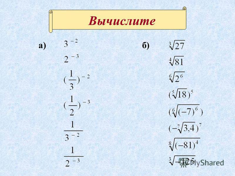 Вычислите а)б)
