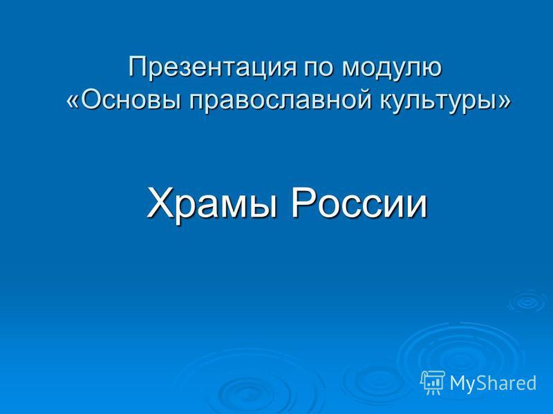 Презентация по модулю «Основы православной культуры» Храмы России