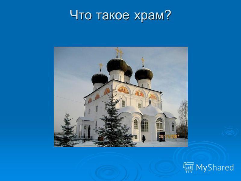 Что такое храм?