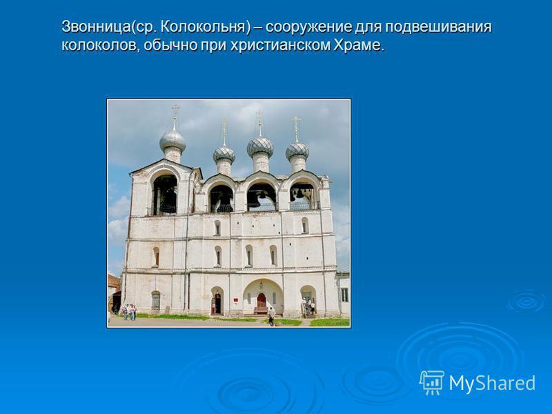 Звонница(ср. Колокольня) – сооружение для подвешивания колоколов, обычно при христианском Храме.