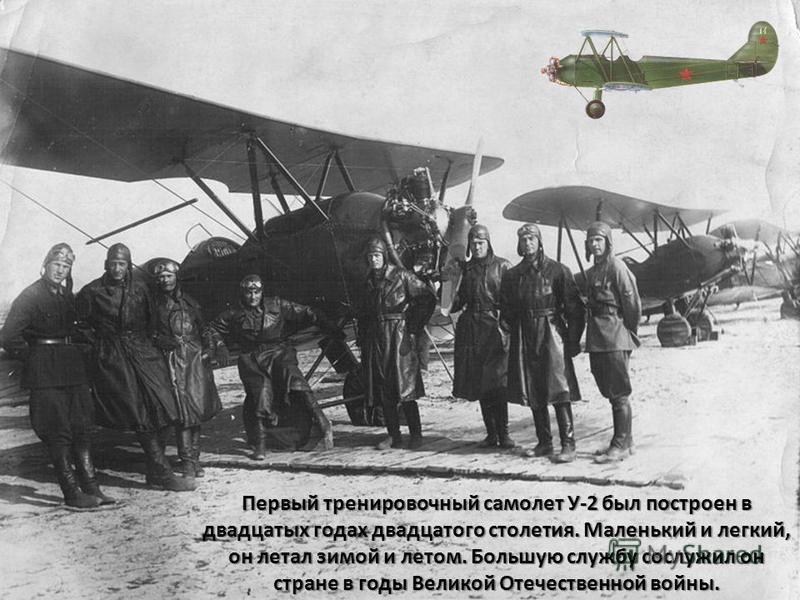 Первый тренировочный самолет У-2 был построен в двадцатых годах двадцатого столетия. Маленький и легкий, он летал зимой и летом. Большую службу сослужил он стране в годы Великой Отечественной войны.