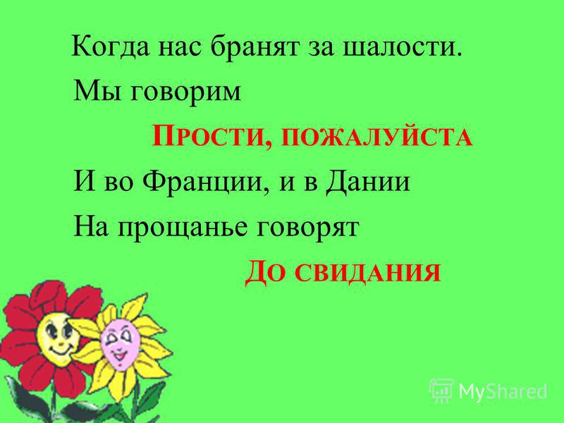 Зазеленеет старый пень Когда услышит Д ОБРЫЙ ДЕНЬ Мальчик вежливый и развитый Говорит, встречаясь З ДРАВСТВУЙТЕ