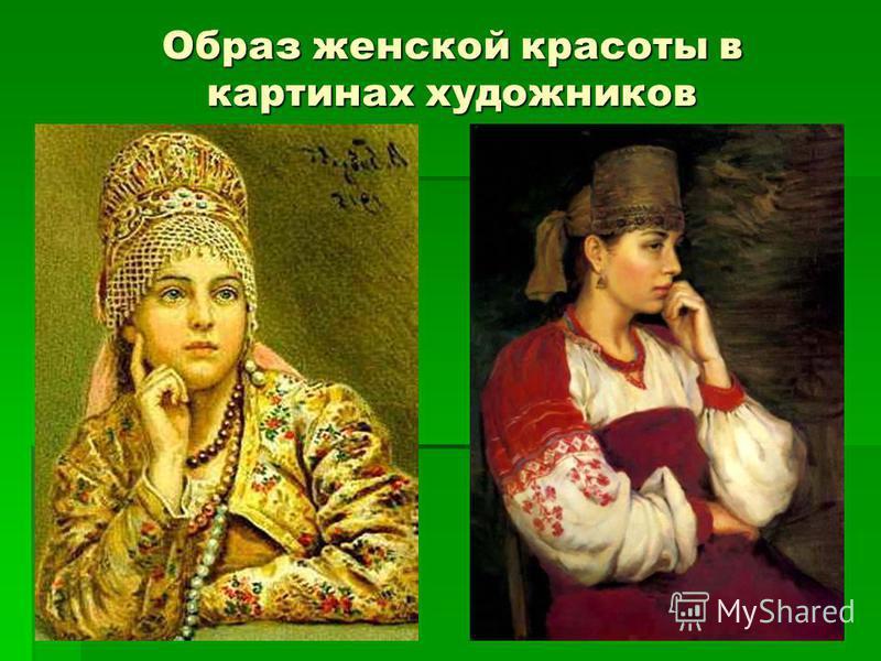 Образ женской красоты в картинах художников