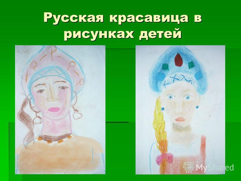 Русская красавица в рисунках детей