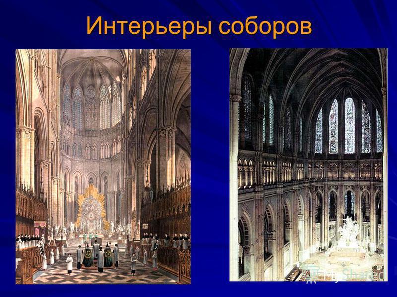 Нотр-Дам де Пари (собор Парижской Богоматери). Франция.