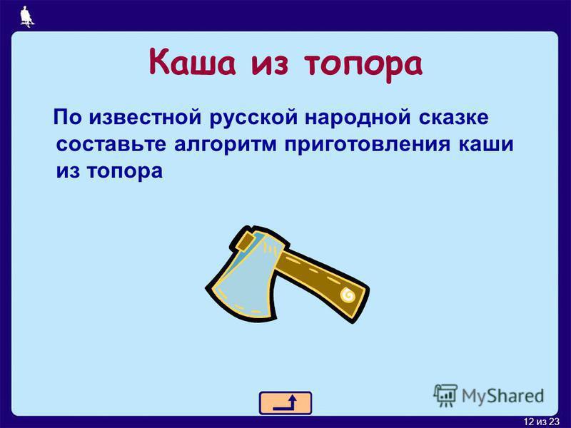 12 из 23 Каша из топора По известной русской народной сказке составьте алгоритм приготовления каши из топора