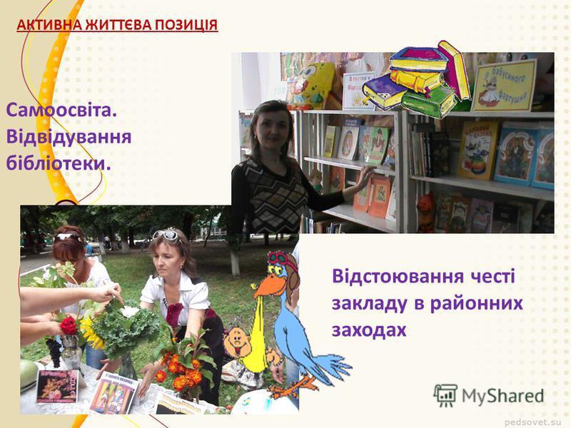 АКТИВНА ЖИТТЄВА ПОЗИЦІЯ Самоосвіта. Відвідування бібліотеки. Відстоювання честі закладу в районних заходах