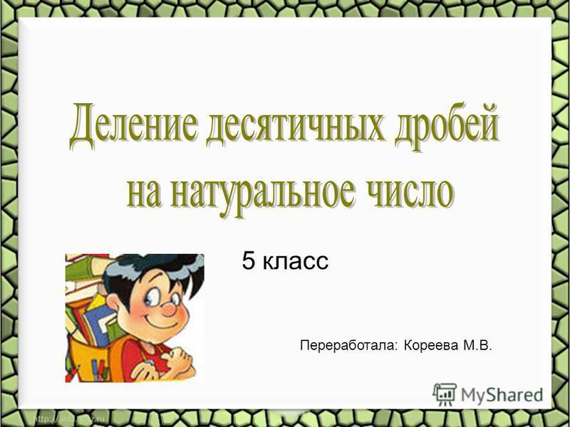 5 класс Переработала: Кореева М.В.