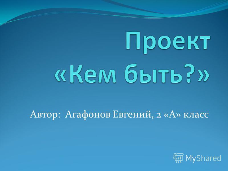 Автор: Агафонов Евгений, 2 «А» класс