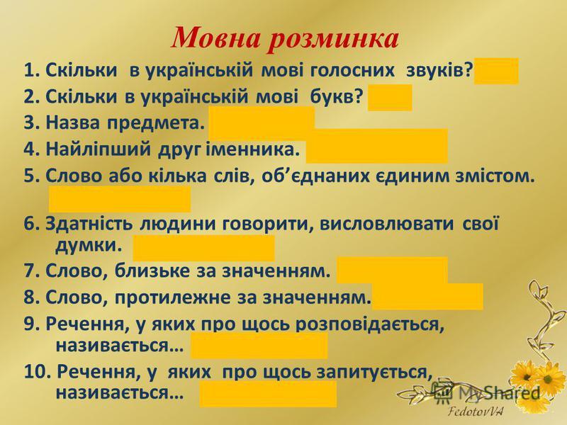 Команда Розумники Вивчайте мову українську, Дзвінкоголосу, ніжну, чарівну, Прекрасну, милу і чудову, Як материнську пісню колискову.