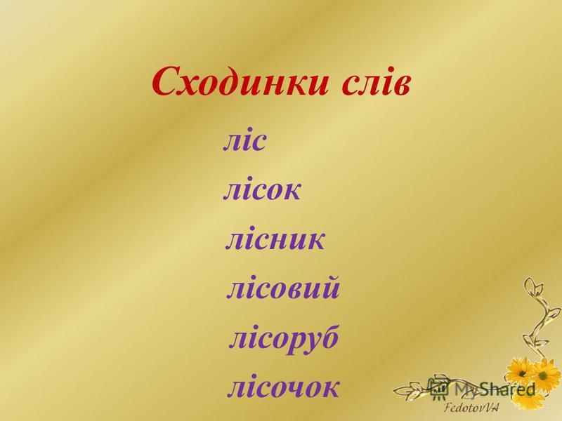 Мова… українська, мелодійна, світанкова, щира, світла і казкова, багата і барвиста, свята, найрідніша, промениста, буденна, святкова, ясна, чудова, веселкова, кринична, близька, звична, весела і завзята, дотепна і крилата, лагідна, терпелива, сумна і