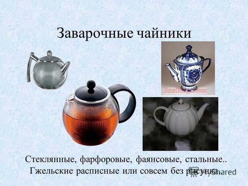 Заварочные чайники Стеклянные, фарфоровые, фаянсовые, стальные.. Гжельские расписные или совсем без рисунка..