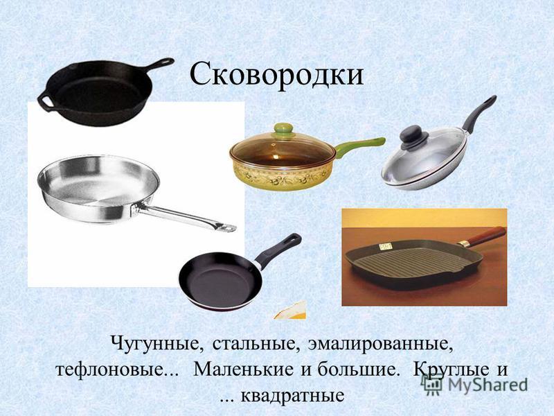 Сковородки Чугунные, стальные, эмалированные, тефлоновые... Маленькие и большие. Круглые и... квадратные