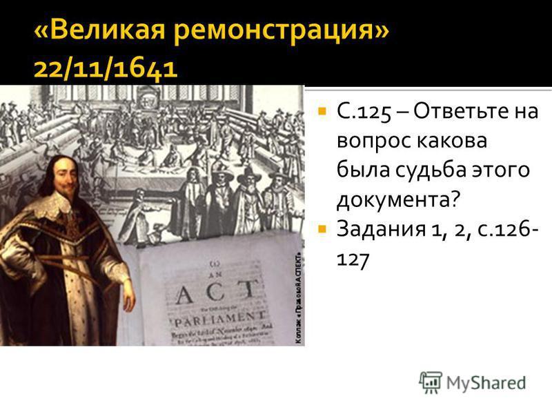 С.125 – Ответьте на вопрос какова была судьба этого документа? Задания 1, 2, с.126- 127