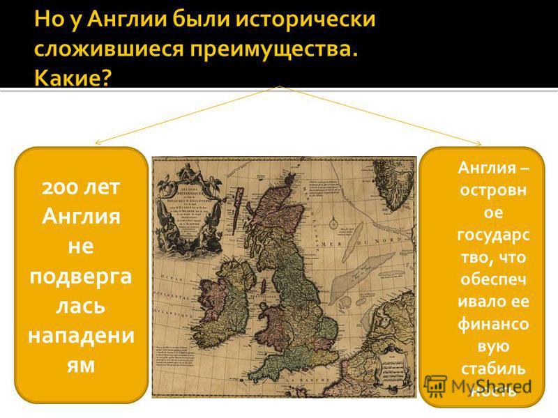 200 лет Англия не подвергалась нападениям Англия – островное государство, что обеспечивал о ее финансовую стабильность