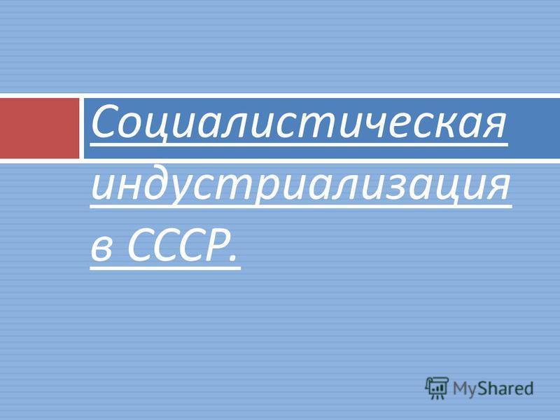 Социалистическая индустриализациия в СССР.