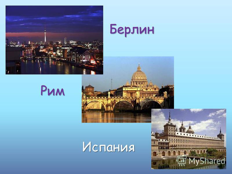 Берлин Рим Испания