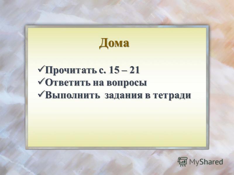 Дома П Прочитать с. 15 – 21 О Ответить на вопросы В Выполнить задания в тетради