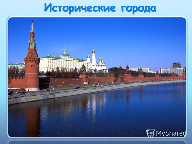 Исторические города