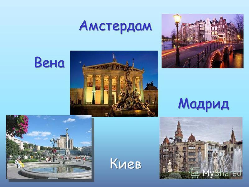 Вена Киев Амстердам Мадрид