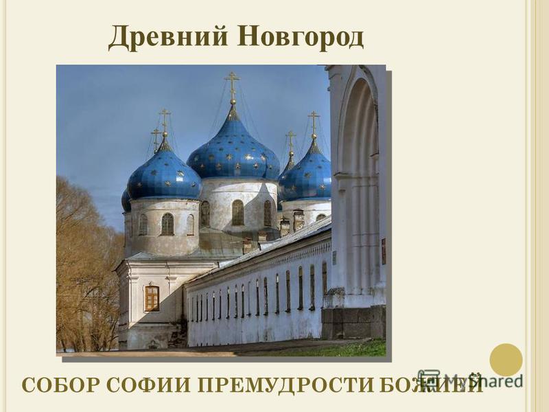 СОБОР СОФИИ ПРЕМУДРОСТИ БОЖИЕЙ Древний Новгород