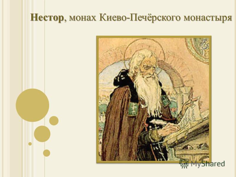 Нестор, монах Киево-Печёрского монастыря