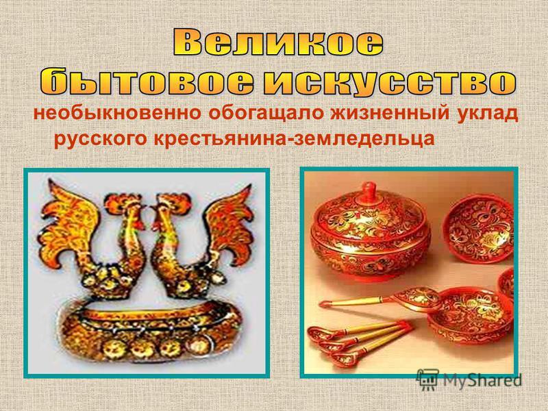 необыкновенно обогащало жизненный уклад русского крестьянина-земледельца