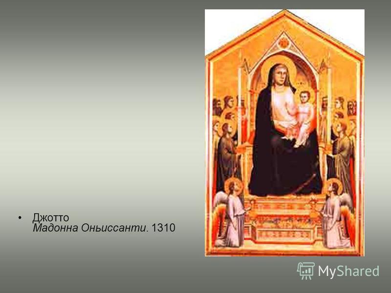 Джотто Мадонна Оньиссанти. 1310