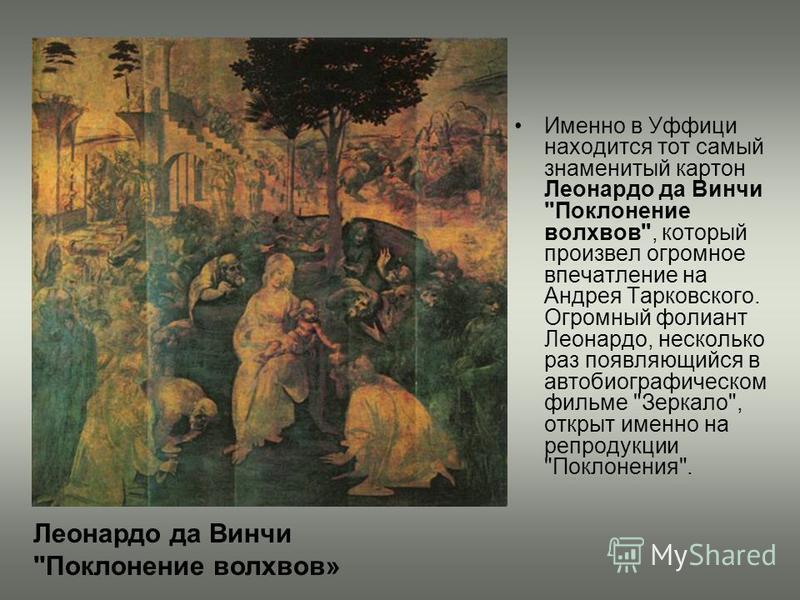 Именно в Уффици находится тот самый знаменитый картон Леонардо да Винчи