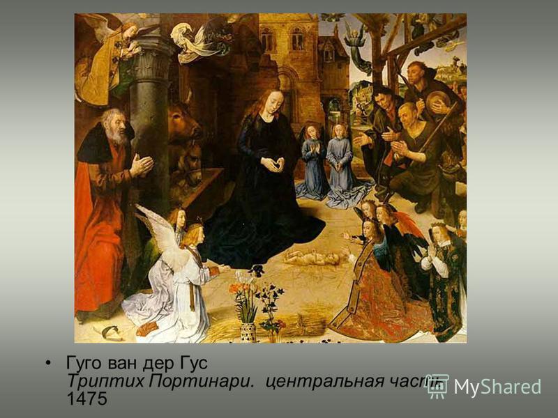 Гуго ван дер Гус Триптих Портинари. центральная часть 1475