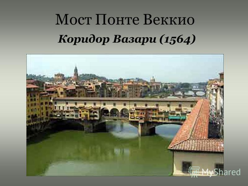 Мост Понте Веккио Коридор Вазари (1564)