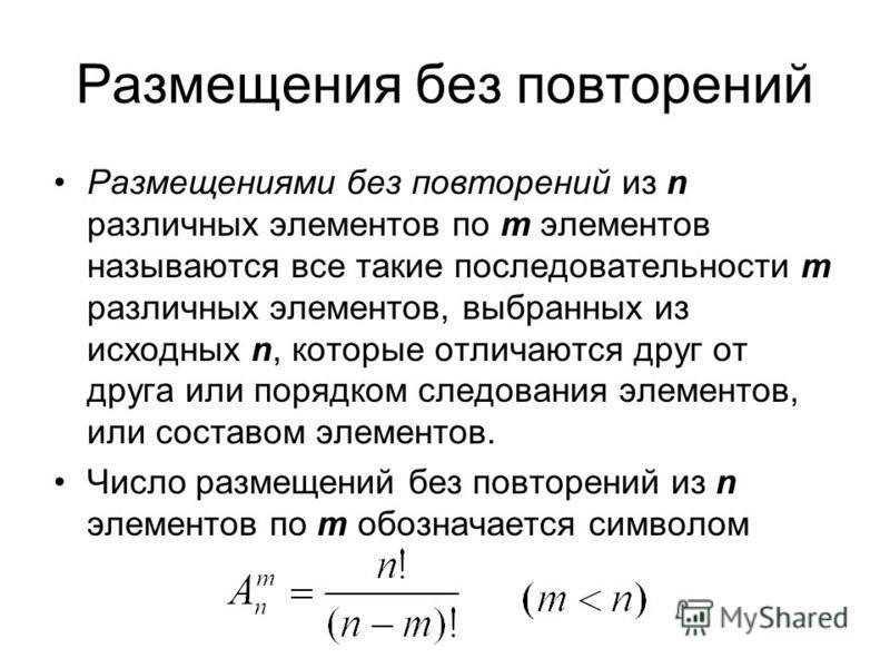 Размещения без повторений Размещениями без повторений из n различных элементов по m элементов называются все такие последовательности m различных элементов, выбранных из исходных n, которые отличаются друг от друга или порядком следования элементов,
