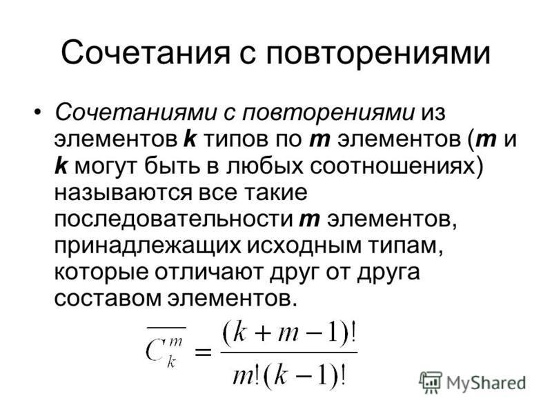 Сочетания с повторениями Сочетаниями с повторениями из элементов k типов по m элементов (m и k могут быть в любых соотношениях) называются все такие последовательности m элементов, принадлежащих исходным типам, которые отличают друг от друга составом
