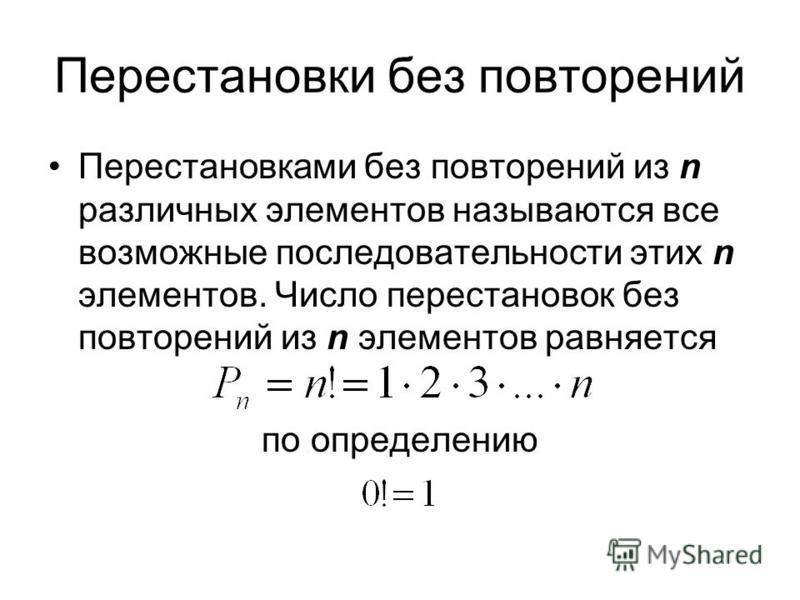 Перестановки без повторений Перестановками без повторений из n различных элементов называются все возможные последовательности этих n элементов. Число перестановок без повторений из n элементов равняется по определению
