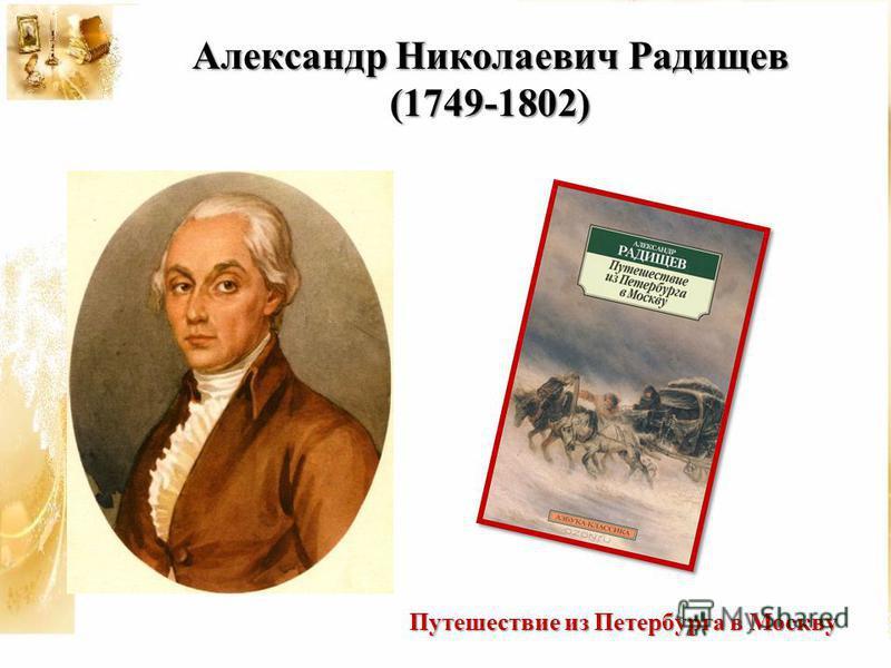 Александр Николаевич Радищев (1749-1802) Путешествие из Петербурга в Москву