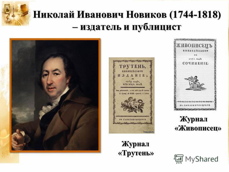 Николай Иванович Новиков (1744-1818) – издатель и публицист Журнал «Трутень» Журнал «Трутень» Журнал «Живописец»