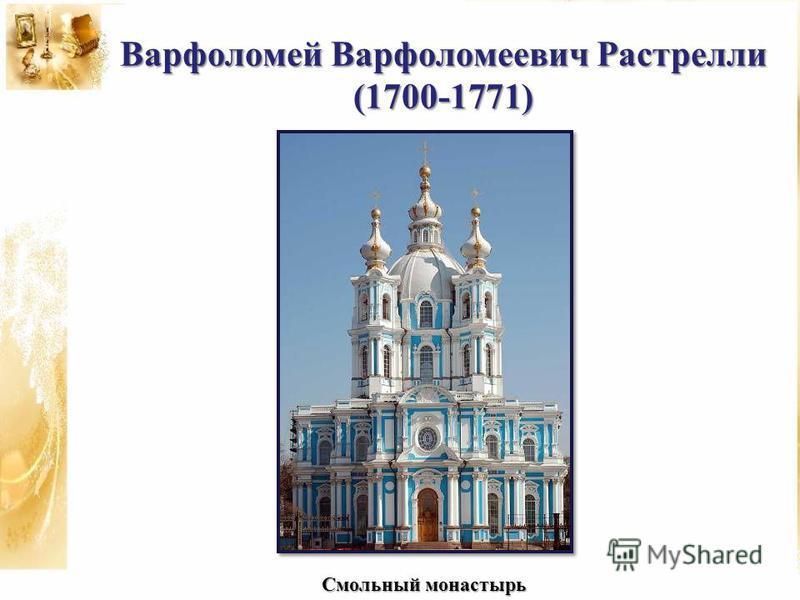 Варфоломей Варфоломеевич Растрелли (1700-1771) Смольный монастырь
