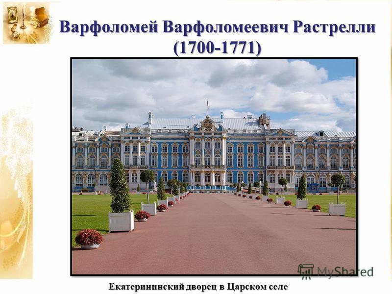 Варфоломей Варфоломеевич Растрелли (1700-1771) Екатерининский дворец в Царском селе