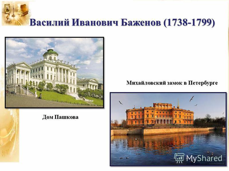 Василий Иванович Баженов (1738-1799) Дом Пашкова Михайловский замок в Петербурге