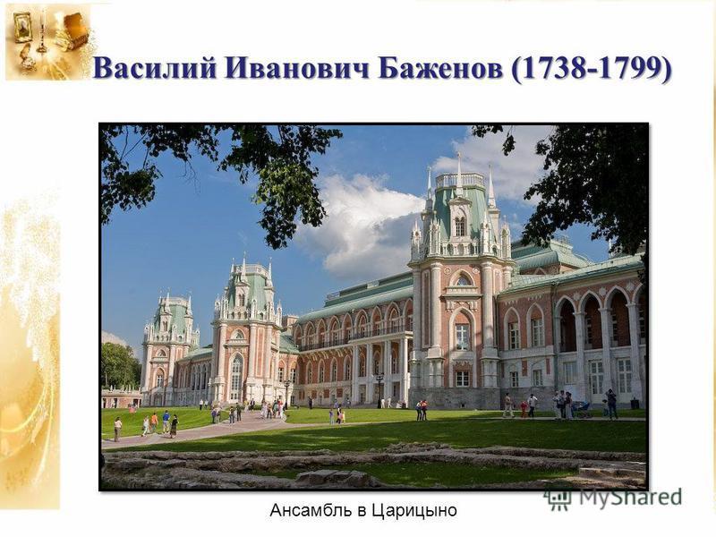 Василий Иванович Баженов (1738-1799) Ансамбль в Царицыно