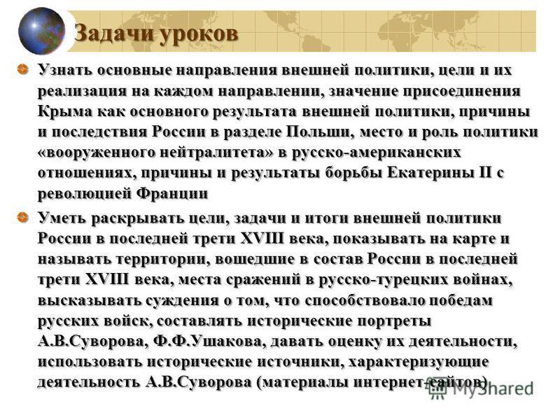 Задачи уроков Узнать основные направления внешней политики, цели и их реализация на каждом направлении, значение присоединения Крыма как основного результата внешней политики, причины и последствия России в разделе Польши, место и роль политики «воор