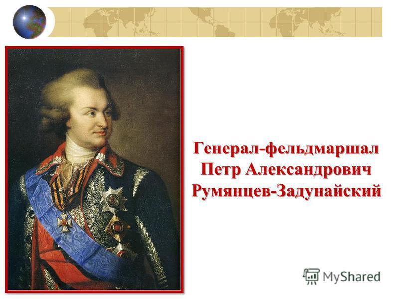 Генерал-фельдмаршал Петр Александрович Румянцев-Задунайский