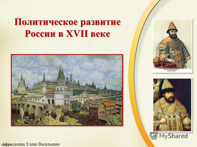 Политическое развитие России в XVII веке Афроськина Елена Васильевна
