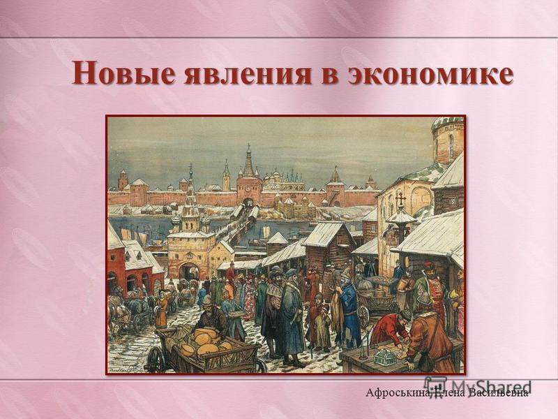 Новые явления в экономике Афроськина Елена Васильевна