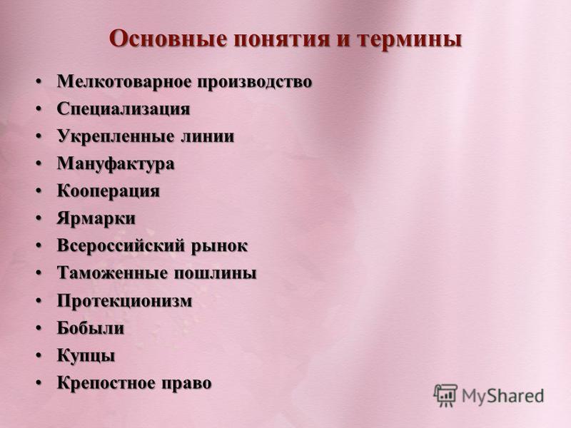 Основные понятия и термины Мелкотоварное производство Мелкотоварное производство Специализация Специализация Укрепленные линии Укрепленные линии Мануфактура Мануфактура Кооперация Кооперация Ярмарки Ярмарки Всероссийский рынок Всероссийский рынок Там
