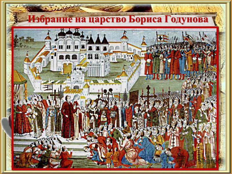 Избрание на царство Бориса Годунова