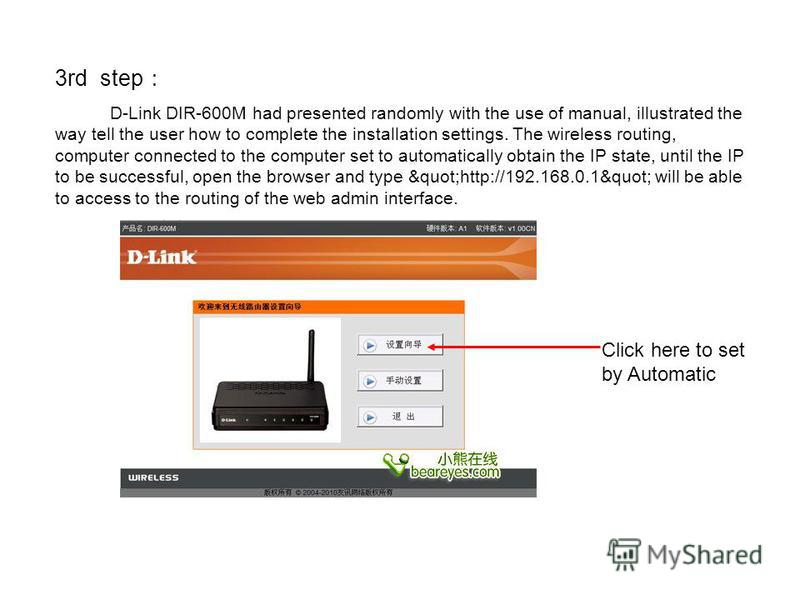 3rd step D-Link DIR-600M had presented randomly with the use of manual, illustrated the way tell the user how to complete the installation settings. The wireless routing, computer connected to the computer set to automatically obtain the IP state, un